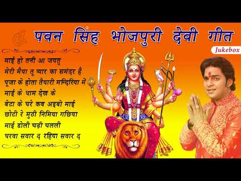 पवन सिंह हिट्स - Pawan Singh Devi Geet Hits | Audio Jukebox | Bhojpuri Devi Geet 2017