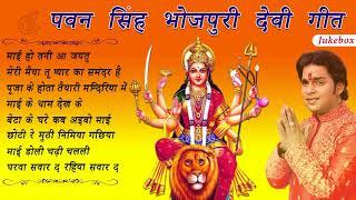 पवन सिंह हिट्स - Pawan Singh Devi Geet Hits   Audio Jukebox   Bhojpuri Devi Geet 2017
