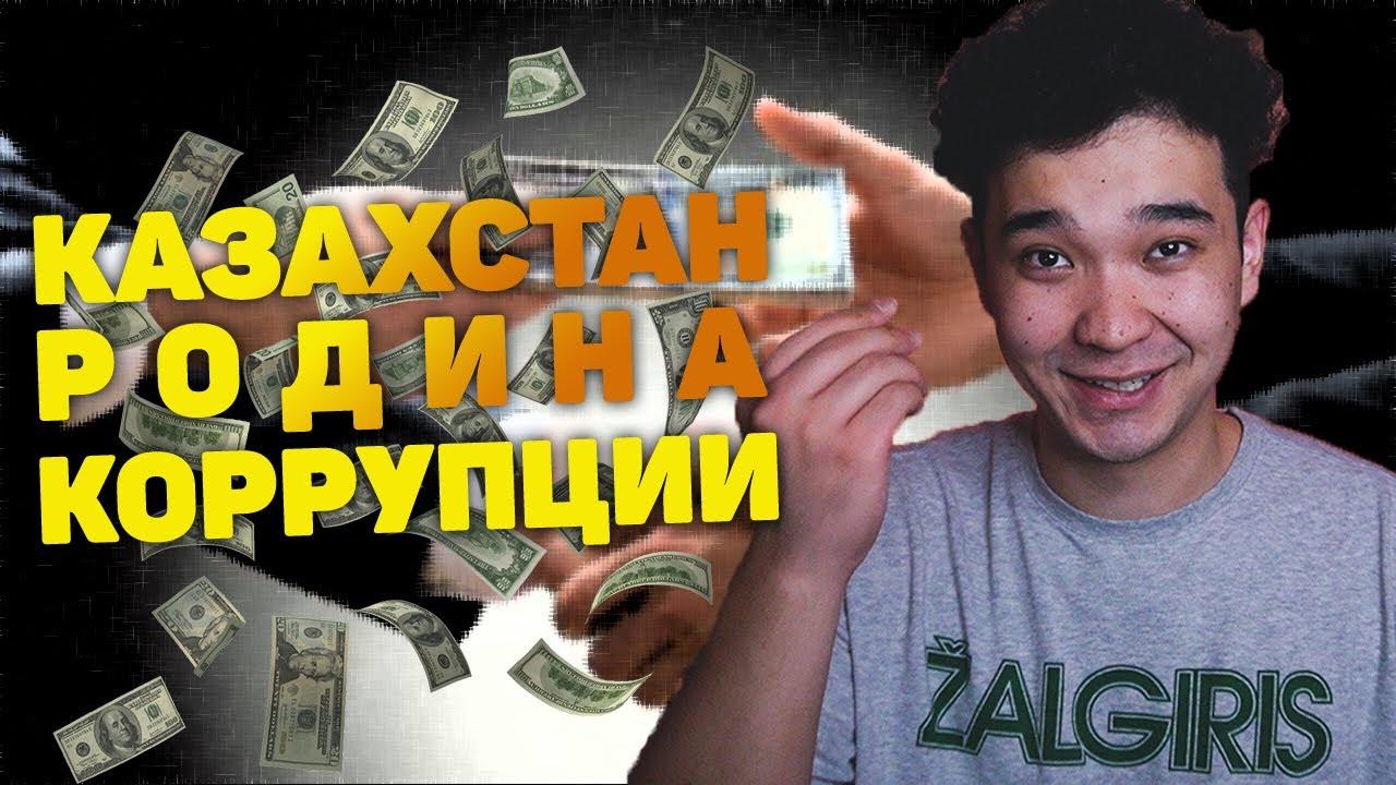 Как воруют деньги детей в Казахстане / Коррупционеры будут сидеть в тюрьме