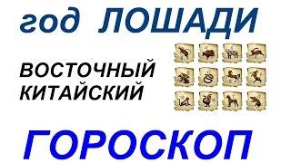 Год Лошади. Восточный гороскоп от психолога Натальи Кучеренко.