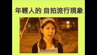 """瑄瑄抱怨系列 9 """"自拍流行現象"""" 搞不懂現在的年輕人 .....包括我自己"""