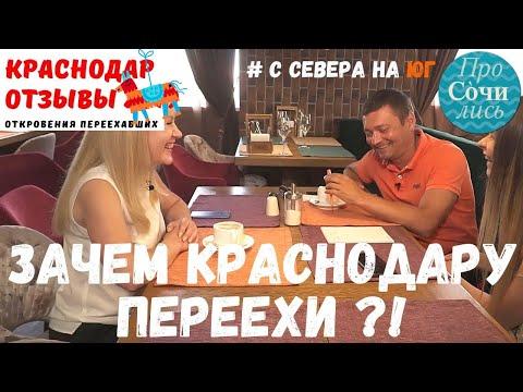 🔻Краснодар отзывы 2019 ➤ Переезд в Краснодар🔻Зачем Краснодару переехавшие? 🔵ТВ ПроСОЧИлись