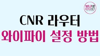 CNR-L500W 라우…