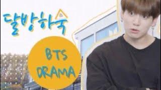 Bts Drama [ARABIC SUB]دراما بانقتان [المنزل المشترك] مترجم