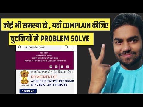 How To Complain Online | Online Complaint | Pg Portal Pe Complain Kaise Kare | Pg Portal