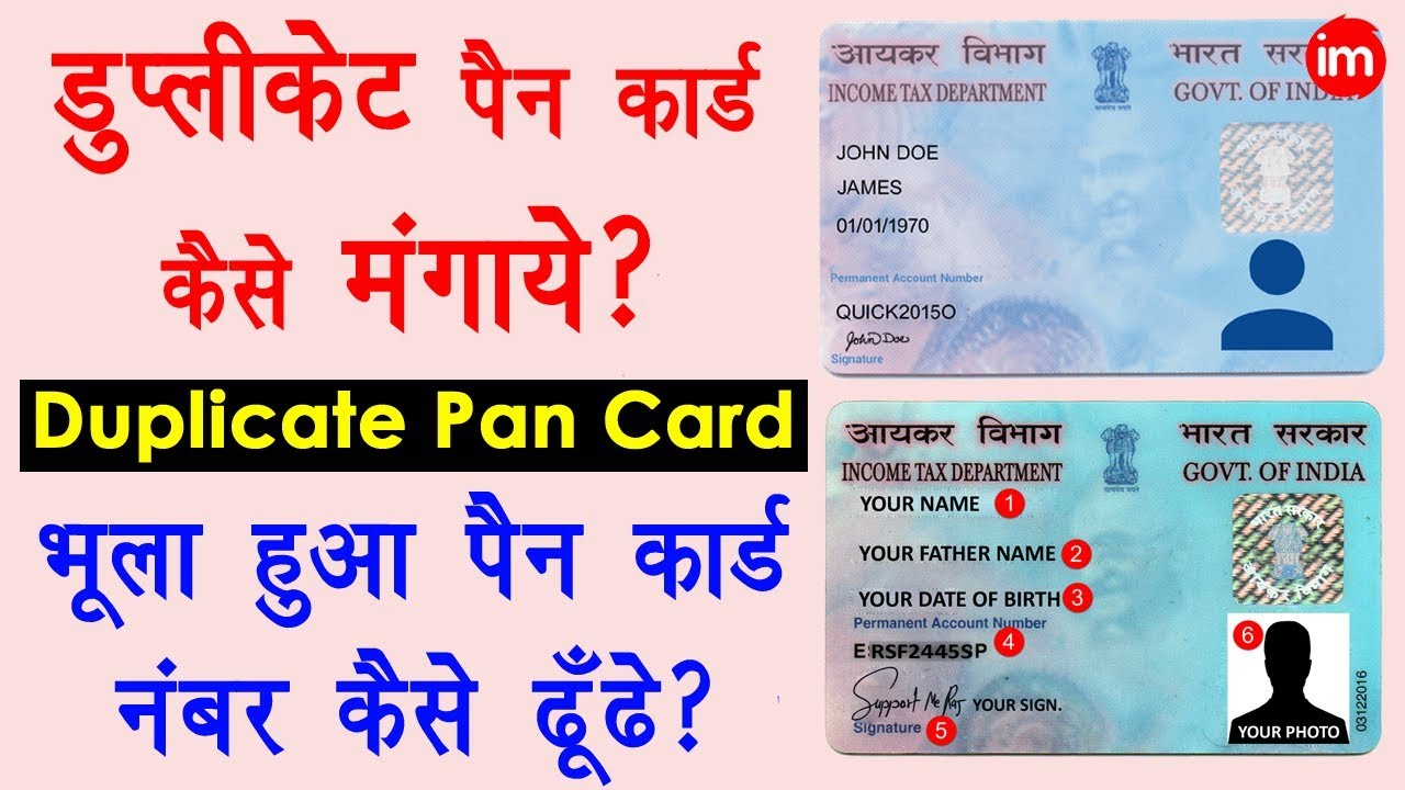 how to apply for duplicate pan card in hindi  find pan