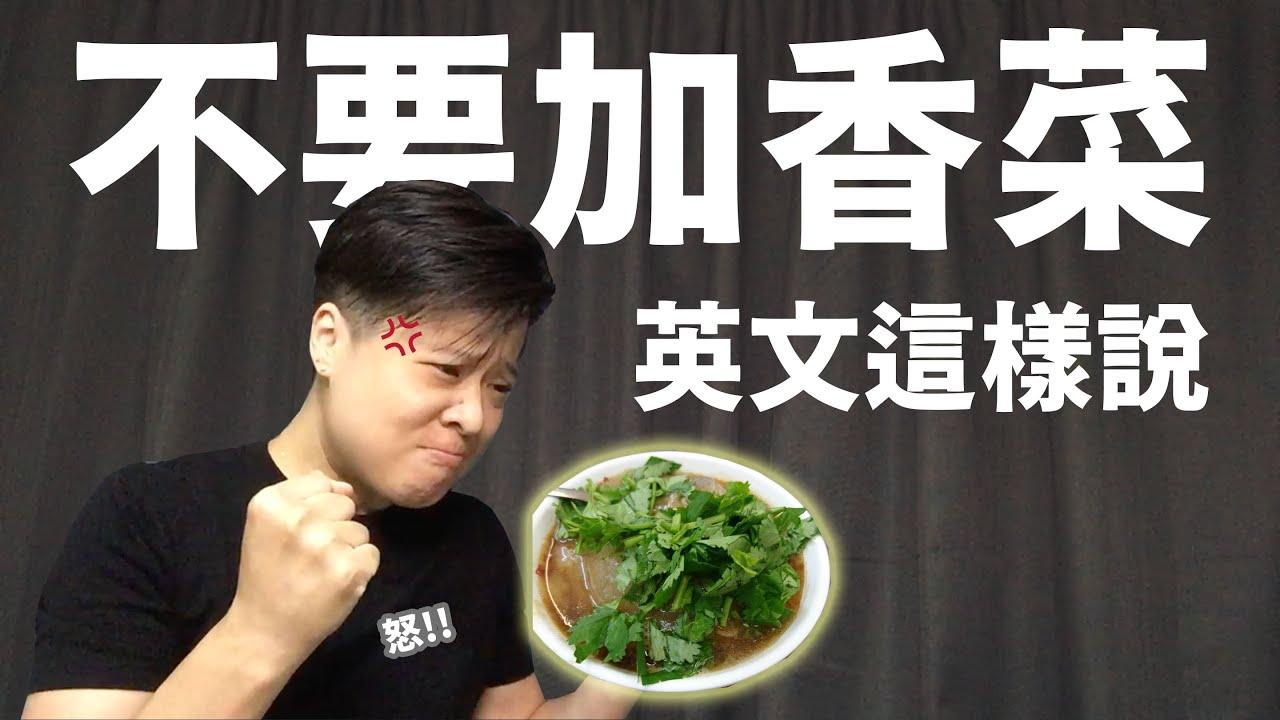 不要加香菜,英文這樣說
