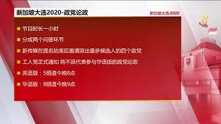 【新加坡大选】新传媒今晚将播出两场电视辩论