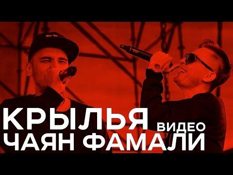 Крылья» чаян фамали на thankyou. Ru скачать и слушать трек онлайн.