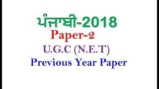 Punjabi 'Paper-2' U.G.C (N.E.T) 2018 - Previous Year Paper
