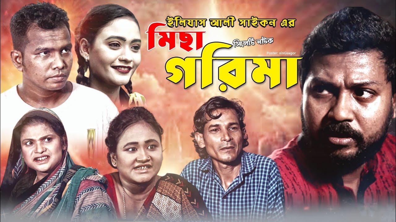 সিলেটি নাটক | মিছা গরিমা |  বদর মুন্সী | Sylheti Natok | সিতাইর নাটক | Sylheti Natok new 2020 |