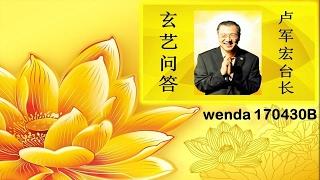 170430B 卢军宏台长 玄艺问答 (心灵法门)