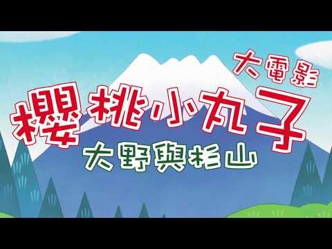 櫻桃小丸子大電影 - 大野與杉山 (Chibi Maruko Chan Movie: Ono & Sugiyama)電影預告