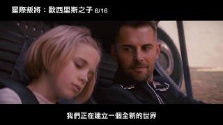 【星際叛將:歐西里斯之子】電影預告 6/16(五) 深入虎穴