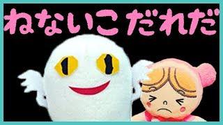 ねないこだれだ🌟アンパンマンPart2 「子どもが寝ない!」ときに見せる動画 寝かしつけ映像 thumbnail