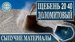 видео Купить песок карьерный в Москве: доставка, цена за куб