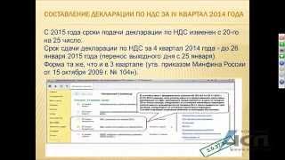 Декларация по НДС – 2015: подготовка данных и проверка контрагентов. Вебинар 23.12.2014(Проверить контрагента по ИНН http://edo.asp.ru/contragents/scrin/ Сдавайте декларацию НДС через 1С отчетность: http://edo.asp.ru/inte..., 2015-01-22T09:08:28.000Z)