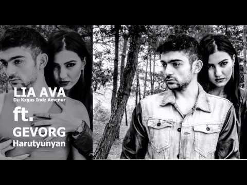 Gevorg Harutyunyan - Du Kzgas Indz Amenur / Դու Կզգաս Ինձ Ամենուր ft. Lia Ava (Official Audio)