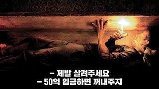 당신이 만약 산채로 땅 속에 묻혔다면 탈출 가능함?