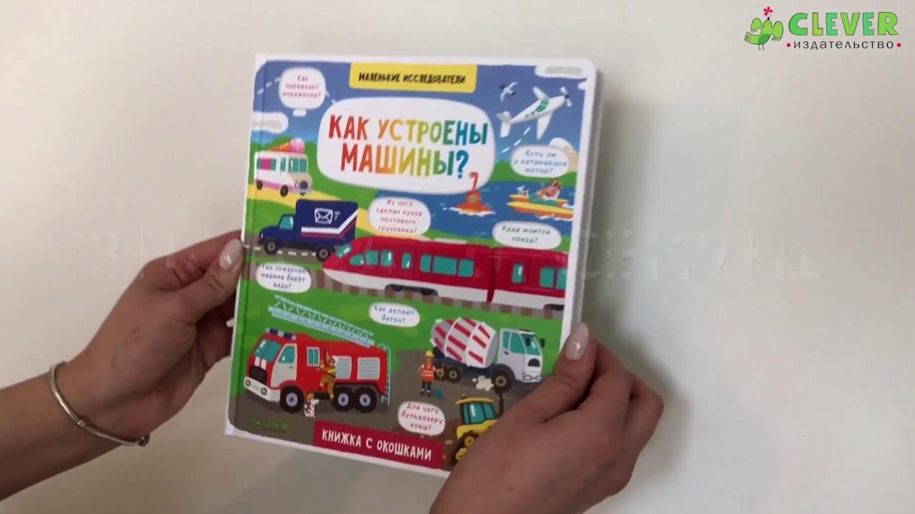 Книга расскажет все о работе транспорта