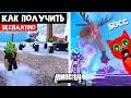БОСС ОЛЕНЬ + БЕСПЛАТНЫЕ машины в игре Мэд Сити роблокс   Mad City Roblox   Зимний ивент