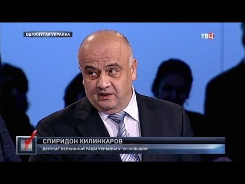 Обманутая Украина. Право