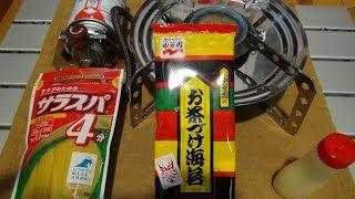 #6 シェルパ斉藤のワンバーナー簡単クッキングを検証する!No 6お茶づけマヨスパ