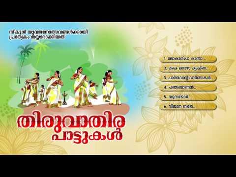 തിരുവാതിരപ്പാട്ടുകള് | THIRUVATHIRA PAATTUKAL | Onam Festival Songs Malayalam