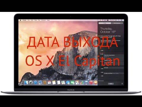 Дата выхода OS X El Capitan
