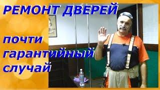 видео Устранение дефектов дверей