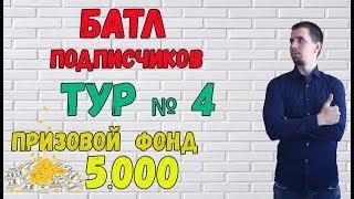 ТУРНИР / БАТЛ ПОДПИСЧИКОВ / ПРОГНОЗЫ НА ФУТБОЛ