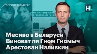 Месиво в Беларуси, виноват ли Гном Гномыч, арестован Наливкин