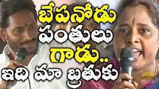 జగన్ తో బాధలు చెప్పుకున్న బ్రాహ్మణులు..YS Jagan Meeting With Brahmins In Visakhapatnam..Telugu News
