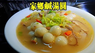 〈 職人吹水〉 家鄉鹹湯圓 How to make salt rice dumpling