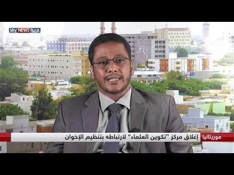 السلطات تغلق مركز -تكوين العلماء- التابع لتنظيم الإخوان الإرهابي