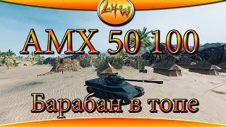 AMX 50 100 Барабан в топе ~World of Tanks~