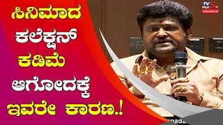 Collections Plunged due to Bad Quality Theatres Premier Padmini Jaggesh TV5 Sandalwood