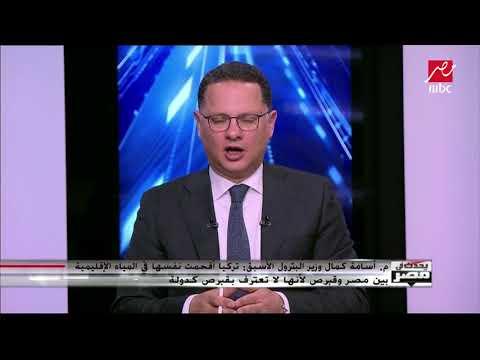 وزير البترول الأسبق أسامة كمال: تركيا لا تملك حق الاعتراض على ترسيم الحدود البحرية بين مصر وقبرص