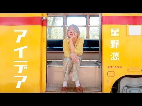 【MV】アイデア / 星野源 (Covered by あさぎーにょ)「半分、青い。」主題歌