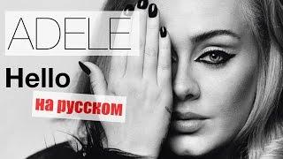 Hello Adele Cover In Russian Кавер перевод на русском Bunny Roy Project