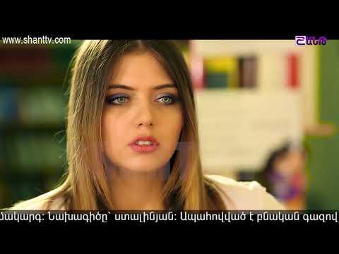 Էլենի օրագիրը/Eleni Oragir - Սերիա 11