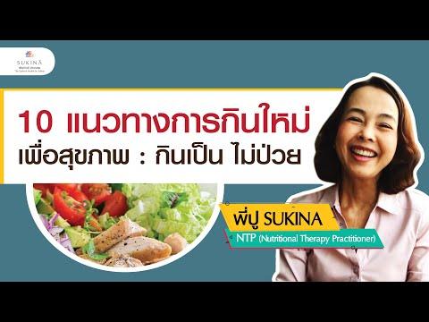 SUKINA เพื่อสุขภาพ - 10 แนวทางการกินใหม่ เพื่อสุขภาพ ปลอดโรค