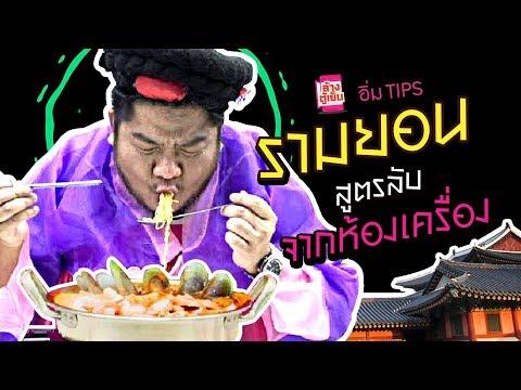 อิ่ม TIPS | สูตรรามยอนเกาหลีความลับจากห้องเครื่องของซังกุงสูงสุด