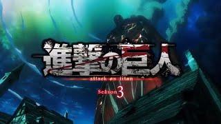 Атака Титанов 5 ОПЕНИНГ Shingeki No Kyojin Op 5