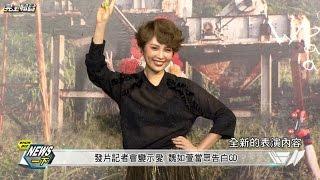 【太花心啦!!】發片記者會變示愛 魏如萱當眾告白GD