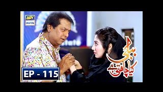 Bubbly Kya Chahti Hai Episode 115 - 26th July 2018 - ARY Digital Drama