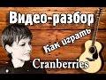 Разбор Cranberries Zombie Guitar Lesson урок на гитаре для начинающих Без Баррэ Кренберис Зомби mp3