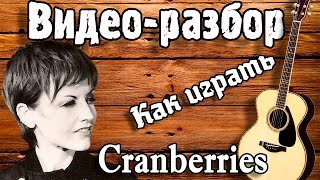 Разбор Cranberries Zombie Guitar Lesson урок на гитаре для начинающих Без Баррэ Кренберис Зомби