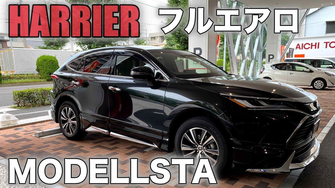 モデリスタ 2020 ハリアー 新型