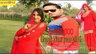 EAB | Serial number 100000 | Subeen, Samma, Asmeena, Mewati song 2017